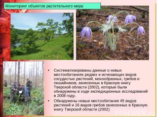Мониторинг объектов растительного мира Систематизированы данные о новых местооби