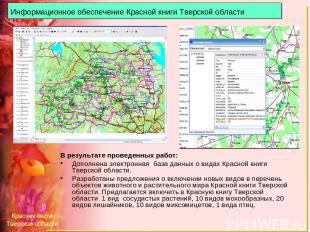Информационное обеспечение Красной книги Тверской области В результате проведенн