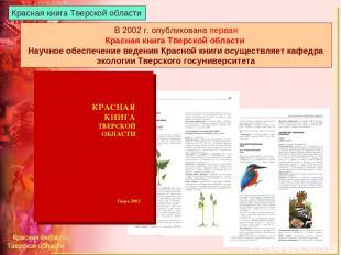 В 2002 г. опубликована первая Красная книга Тверской области Научное обеспечение
