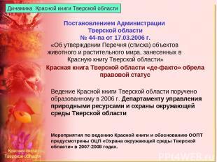 Динамика Красной книги Тверской области Постановлением Администрации Тверской об