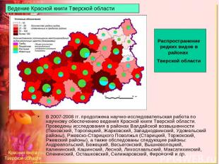 Ведение Красной книги Тверской области В 2007-2008 гг. продолжена научно-исследо
