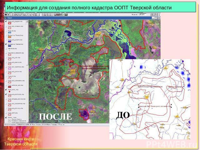 Информация для создания полного кадастра ООПТ Тверской области ДО ПОСЛЕ