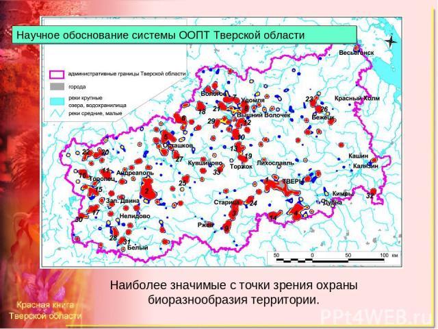 Наиболее значимые с точки зрения охраны биоразнообразия территории. Научное обоснование системы ООПТ Тверской области