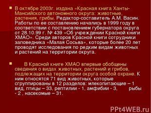 В октябре 2003г. издана «Красная книга Ханты-Мансийского автономного округа: жив