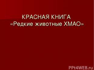 КРАСНАЯ КНИГА «Редкие животные ХМАО»