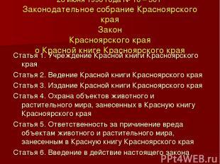 28 июня 1996 года № 10 – 301 Законодательное собрание Красноярского края Закон К