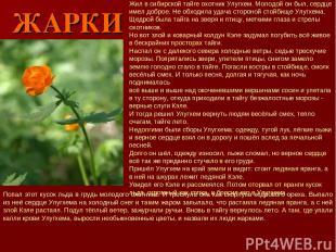 ЖАРКИ Жил в сибирской тайге охотник Улугхем. Молодой он был, сердце имел доброе.