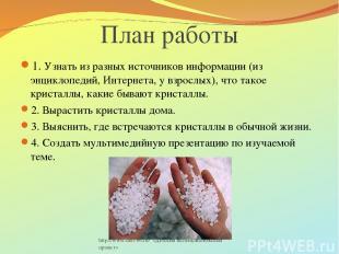 http://www.deti-66.ru/ «Детский исследовательский проект» План работы 1. Узнать