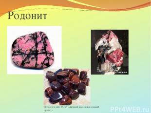 http://www.deti-66.ru/ «Детский исследовательский проект» Родонит http://www.det
