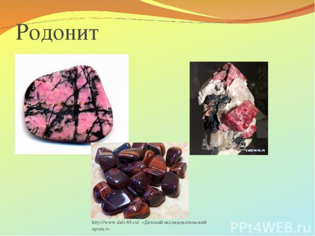 http://www.deti-66.ru/ «Детский исследовательский проект» Родонит http://www.deti-66.ru/ «Детский исследовательский проект»