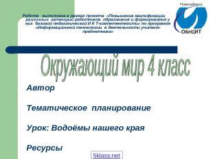 Работа выполнена в рамках проекта «Повышение квалификации различных категорий ра