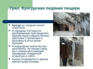 Урал. Кунгурская ледяная пещера Кунгур по-татарски значит «смуглый». В середине