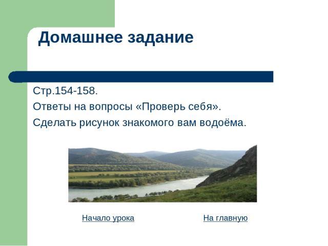 Домашнее задание Стр.154-158. Ответы на вопросы «Проверь себя». Сделать рисунок знакомого вам водоёма. Начало урока На главную
