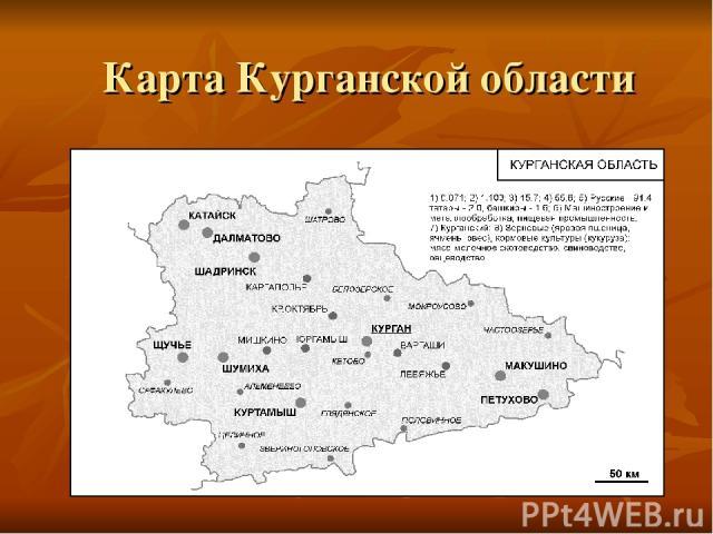 Карта Курганской области