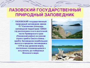 ЛАЗОВСКИЙ ГОСУДАРСТВЕННЫЙ ПРИРОДНЫЙ ЗАПОВЕДНИК ЛАЗОВСКИЙ государственный природн