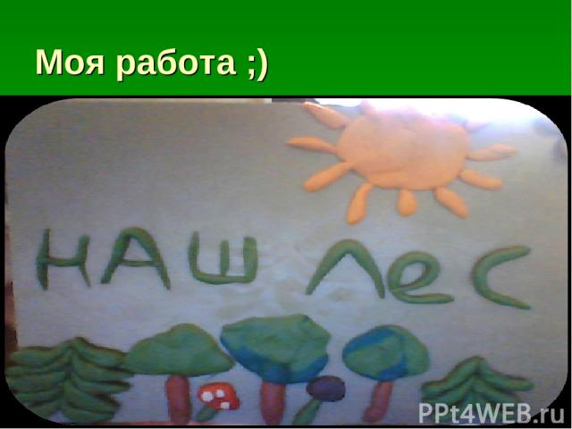 Моя работа ;)