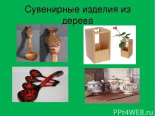 Сувенирные изделия из дерева