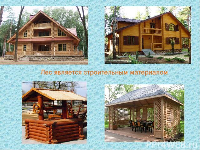 Лес является строительным материалом