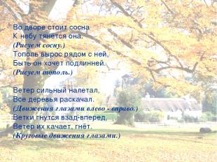 Во дворе стоит сосна К небу тянется она. (Рисуем сосну.) Тополь вырос рядом с не
