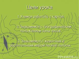 Цели урока 1.Учимся работать с картой. 2.Знакомимся с географическим положением