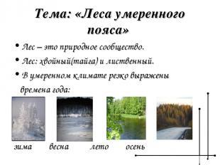 Тема: «Леса умеренного пояса» Лес – это природное сообщество. Лес: хвойный(тайга