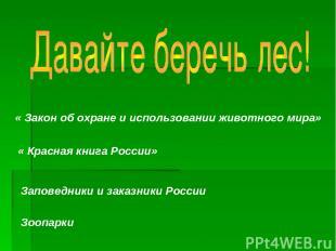 « Закон об охране и использовании животного мира» « Красная книга России» Запове