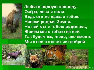 Любите родную природу- Озёра, леса и поля, Ведь это же наша с тобою Навеки родна