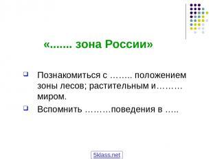 «....... зона России» Познакомиться с …….. положением зоны лесов; растительным и