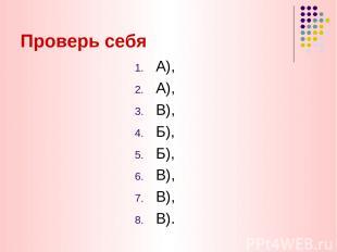 Проверь себя А), А), В), Б), Б), В), В), В).