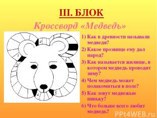 Кроссворд «Медведь» 1) Как в древности называли медведя? 2) Какое прозвище ему д