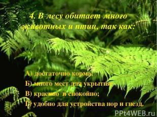 4. В лесу обитает много животных и птиц, так как: А) достаточно корма; Б) много