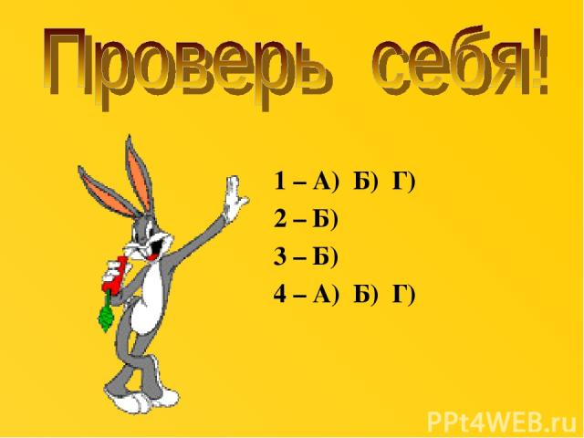 1 – А) Б) Г) 2 – Б) 3 – Б) 4 – А) Б) Г)