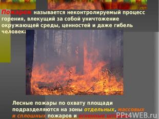 Пожаром называется неконтролируемый процесс горения, влекущий за собой уничтожен