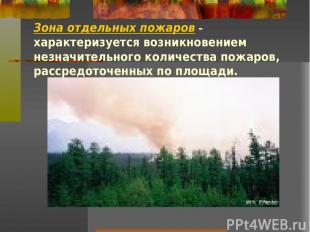 Зона отдельных пожаров – характеризуется возникновением незначительного количест