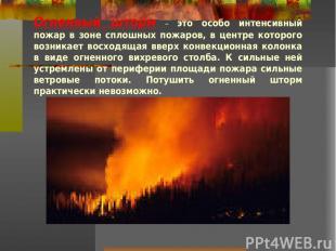 Огненный шторм – это особо интенсивный пожар в зоне сплошных пожаров, в центре к