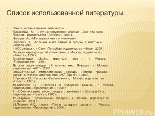 Список использованной литературы. Список использованной литературы. Лункенбайн М