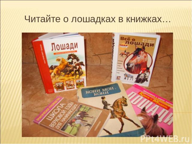 Читайте о лошадках в книжках…