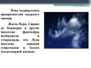 Луна подвергалась превратностям людского мнения. Жюль Верн, Сирано де Бержерак и