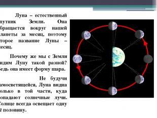 Луна – естественный спутник Земли. Она обращается вокруг нашей планеты за месяц,