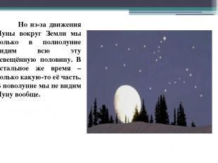 Но из-за движения Луны вокруг Земли мы только в полнолуние видим всю эту освещён
