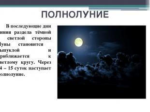 ПОЛНОЛУНИЕ В последующие дни линия раздела тёмной и светлой стороны Луны станови