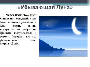 «Убывающая Луна» Через несколько дней полнолуния западный край Луны начинает убы