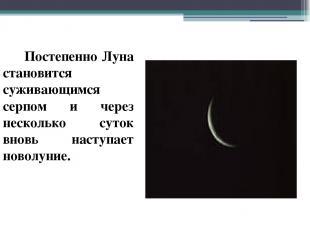 Постепенно Луна становится суживающимся серпом и через несколько суток вновь нас
