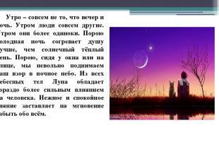 Утро – совсем не то, что вечер и ночь. Утром люди совсем другие. Утром они более