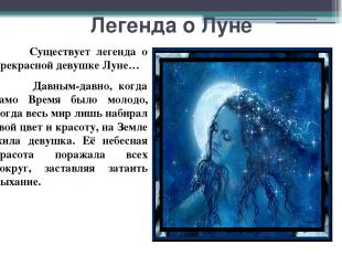 Легенда о Луне Существует легенда о прекрасной девушке Луне… Давным-давно, когда