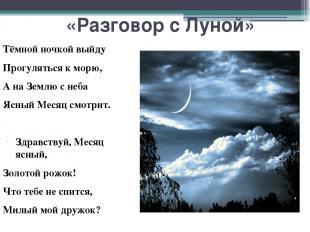 «Разговор с Луной» Тёмной ночкой выйду Прогуляться к морю, А на Землю с неба Ясн