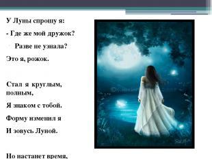 У Луны спрошу я: - Где же мой дружок? Разве не узнала? Это я, рожок. Стал я круг