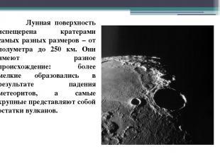 Лунная поверхность испещерена кратерами самых разных размеров – от полуметра до
