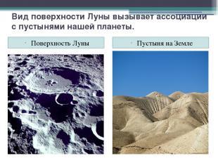 Вид поверхности Луны вызывает ассоциации с пустынями нашей планеты. Поверхность