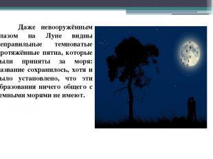 Даже невооружённым глазом на Луне видны неправильные темноватые протяжённые пятн